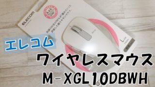 エレコム ワイヤレスマウス M-XGL10DBWH アイキャッチ