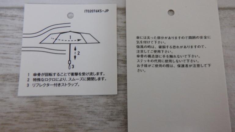 ユニクロ 折り畳み傘 14