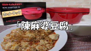 ホットクック 陳麻婆豆腐 アイキャッチ
