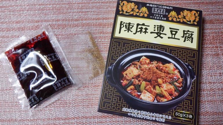ホットクック 陳麻婆豆腐 内容物