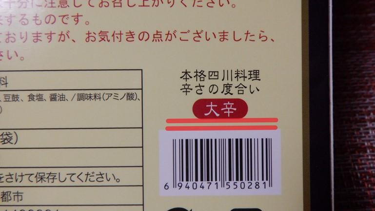 ホットクック 陳麻婆豆腐 大辛
