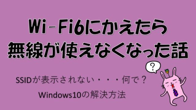 wi-fi6にしたら無線が使えなくなった話 アイキャッチ