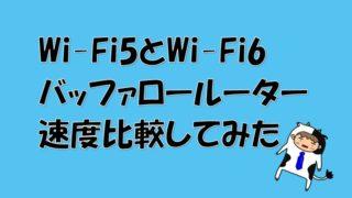 wi-fi5とfi-fi6 速度比較 アイキャッチ