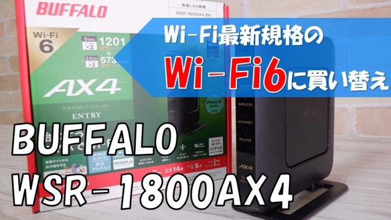 wifi6ルーター バッファローAX4 アイキャッチ