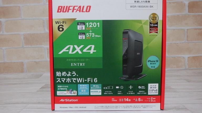 wifi6ルーター バッファローAX4 箱