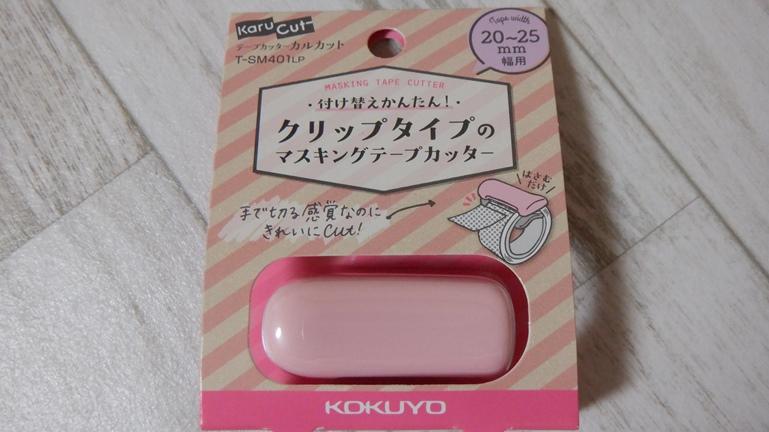 マスキングテープカッター カルカット ピンク