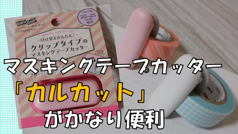 コクヨ マスキングテープカッター カルカット アイキャッチ