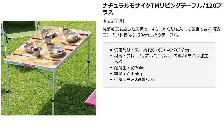 コールマン テーブル Amazonメーカー画像