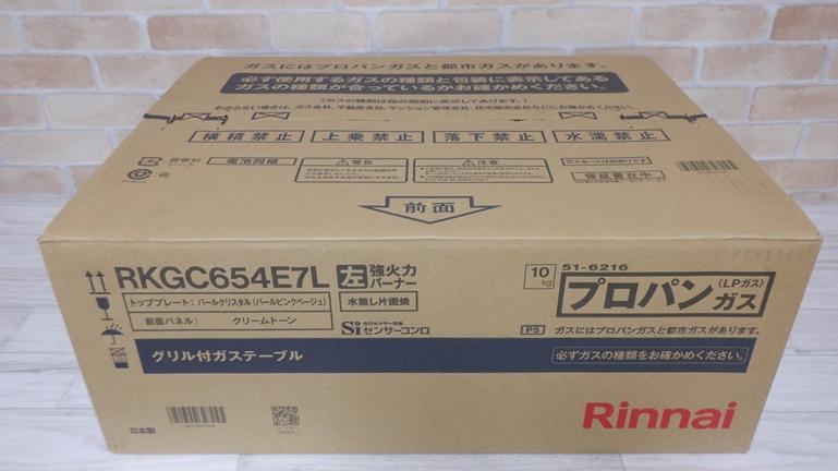 リンナイ ガステーブルRKGC654E7L 箱