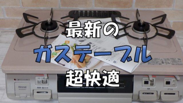リンナイ ガステーブル アイキャッチ