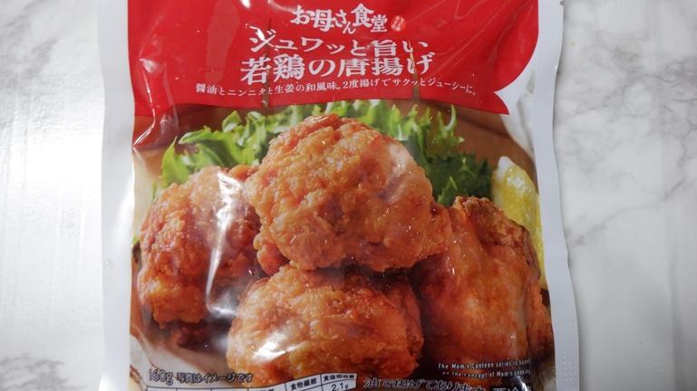 雑記日記 ファミリマート 冷凍食品 若鶏の唐揚げ1