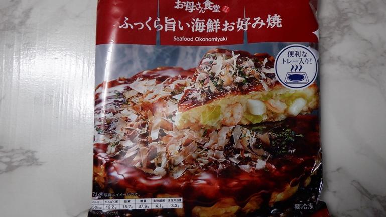 雑記日記 ファミリマート ふっくら旨い海鮮お好み焼1