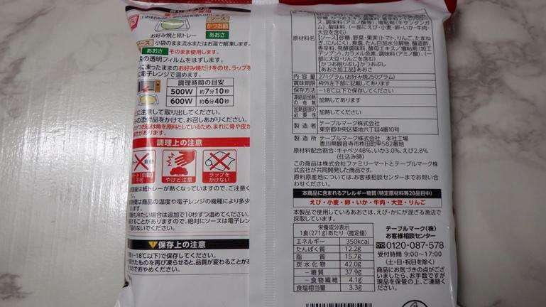 雑記日記 ファミリマート ふっくら旨い海鮮お好み焼2