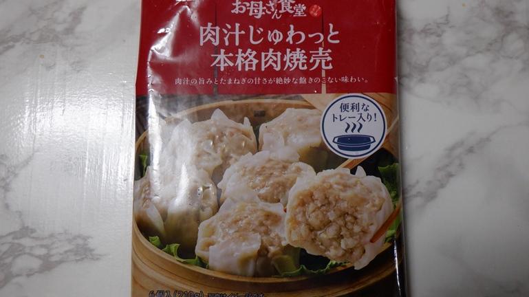 雑記日記 ファミリマート 冷凍食品 本格肉焼売1