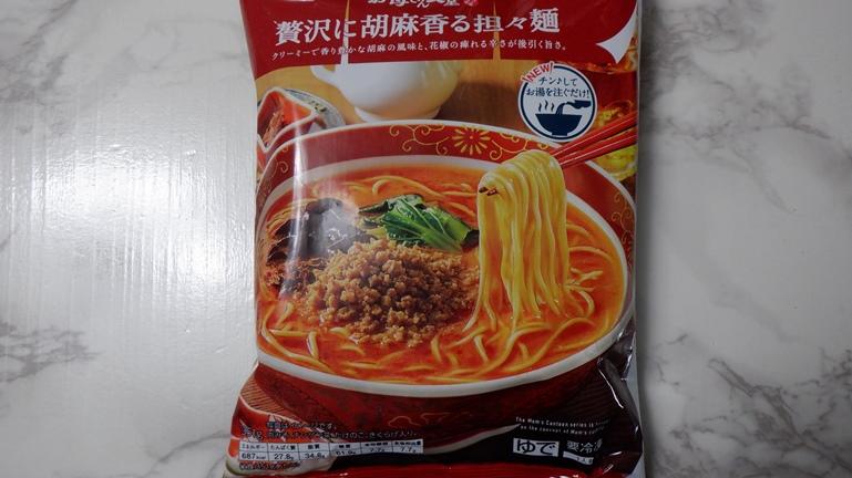 雑記日記 ファミリマート 冷凍食品 贅沢に胡麻香る担々麺1