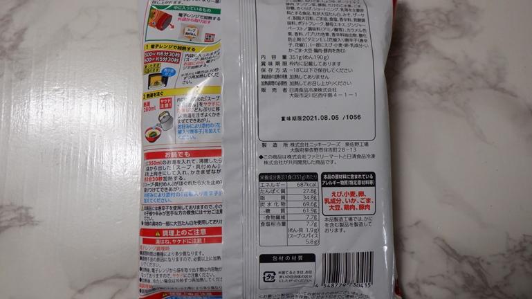 雑記日記 ファミリマート 冷凍食品 贅沢に胡麻香る担々麺