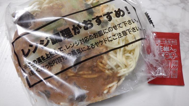 雑記日記 ファミリマート 冷凍食品 贅沢に胡麻香る担々麺3