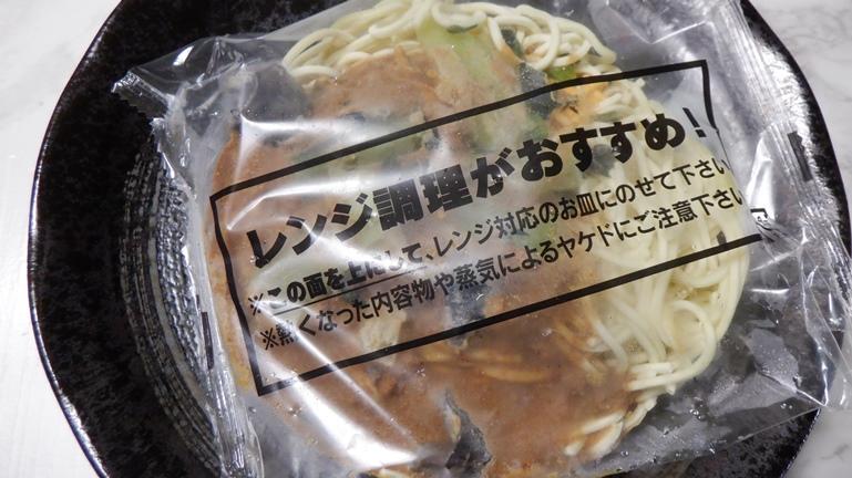 雑記日記 ファミリマート 冷凍食品 贅沢に胡麻香る担々麺4