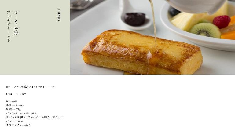 雑記日記 フレンチトースト9