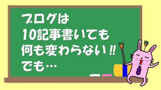 ブログ10記事書いて変わる事 アイキャッチ