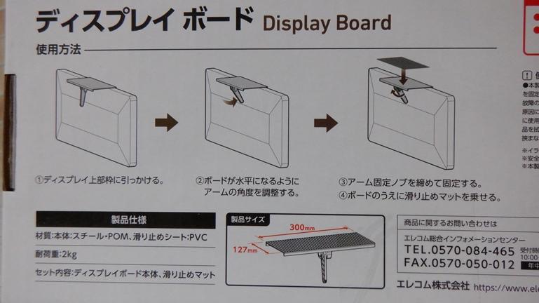 エレコム ディスプレイボード 使用方法