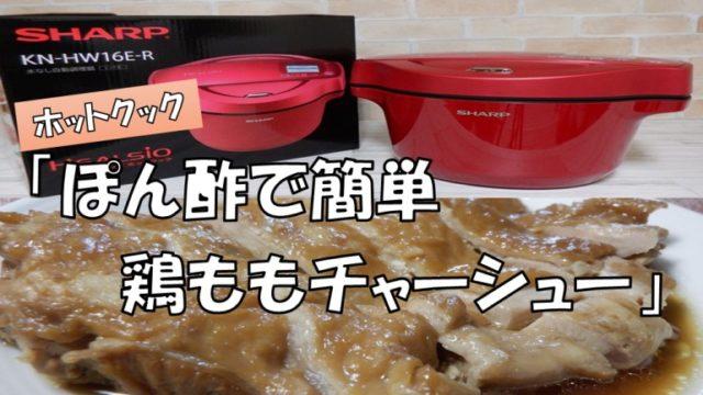ホットクック ぽん酢で簡単鶏ももチャーシュー アイキャッチ