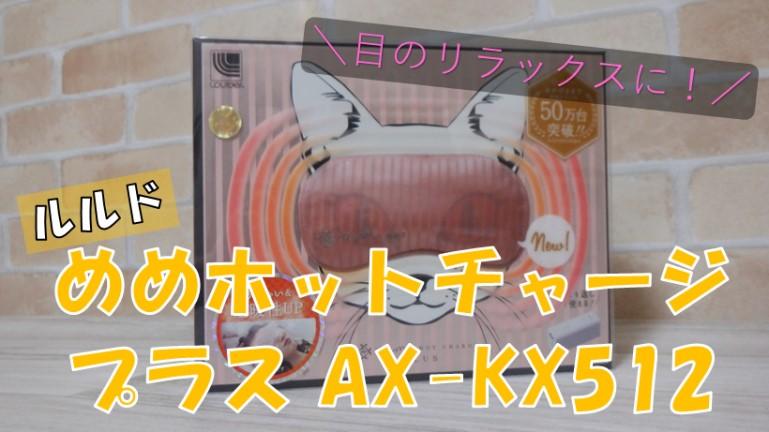 ルルドめめホットチャージプラスAXKX512 アイキャッチ