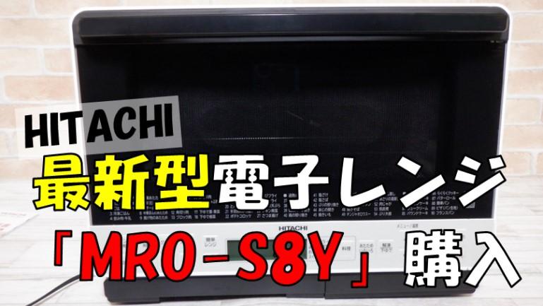 日立 電子レンジ MRO-S8Y購入 アイキャッチ
