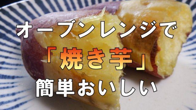 焼き芋 オーブンレンジで アイキャッチ