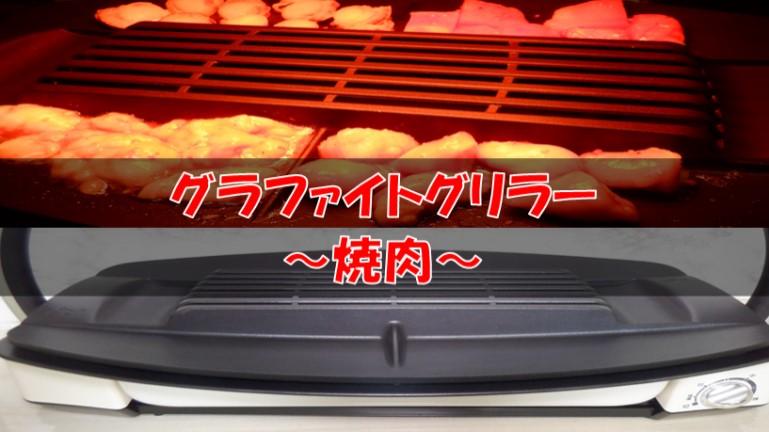 アラジングラファイトグリラー 焼肉 アイキャッチ