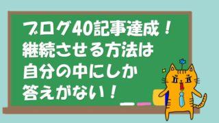 ブログ 40記事達成 アイキャッチ