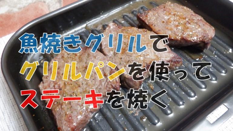 グリルパンでステーキ アイキャッチ