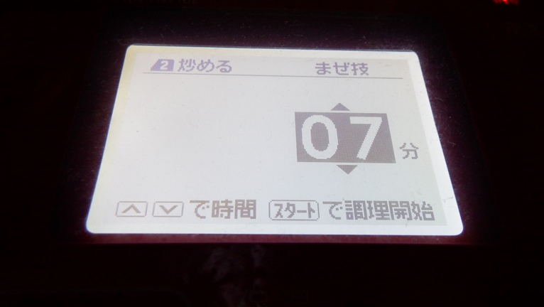 カップヌードル 塩 sio 炒飯 チャーハン ホットクック13
