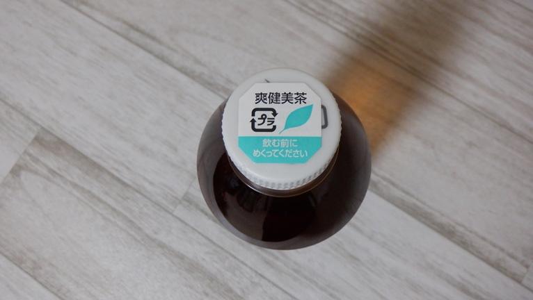 ラベルレス ボトル 爽健美茶