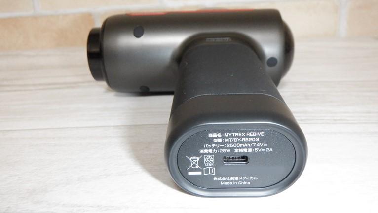 マイトレックスリバイブ 充電ポート