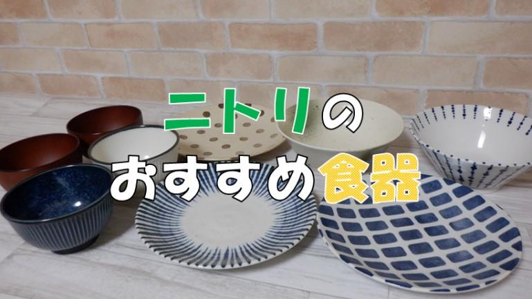 ニトリ おすすめ食器 アイキャッチ