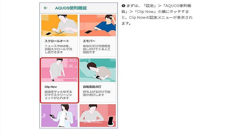 アクオスセンス4 スクリーンショット1