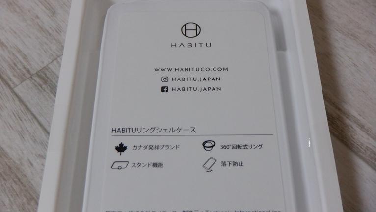 アクオスセンス4 HABITUリングシェルケース