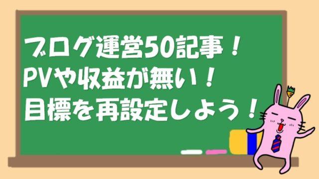 ブログ運営50記事 アイキャッチ