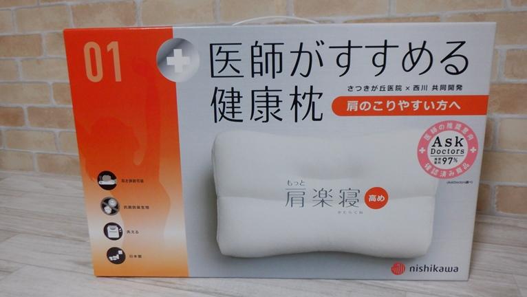 西川 枕 もっと肩楽寝 高め