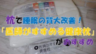 西川 医師がすすめる健康枕 肩楽寝 アイキャッチ