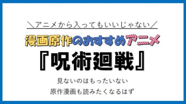 漫画原作おすすめアニメ 呪術廻戦 アイキャッチ