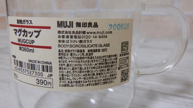 無印良品 耐熱ガラス マグカップ 食洗機使える