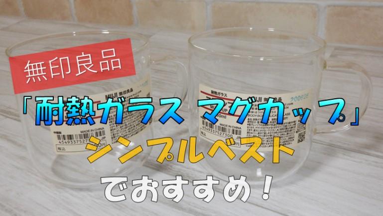 無印良品 耐熱ガラス マグカップ アイキャッチ