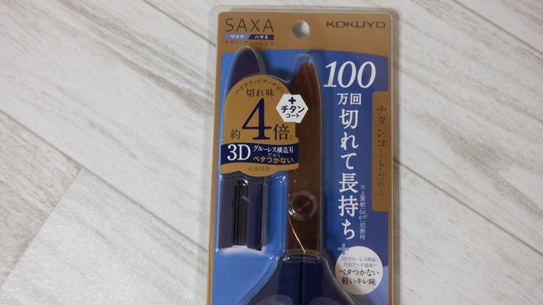 コクヨ サクサ ハサ-PT280D パッケージ1
