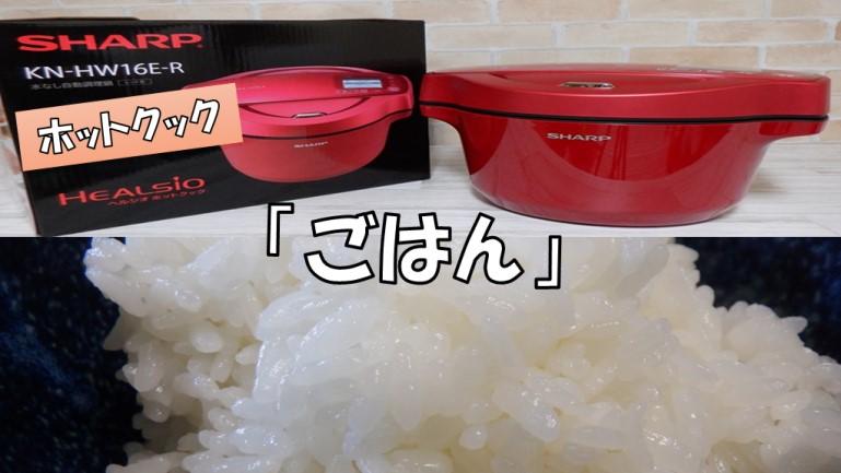 ホットクックでご飯を炊く アイキャッチ