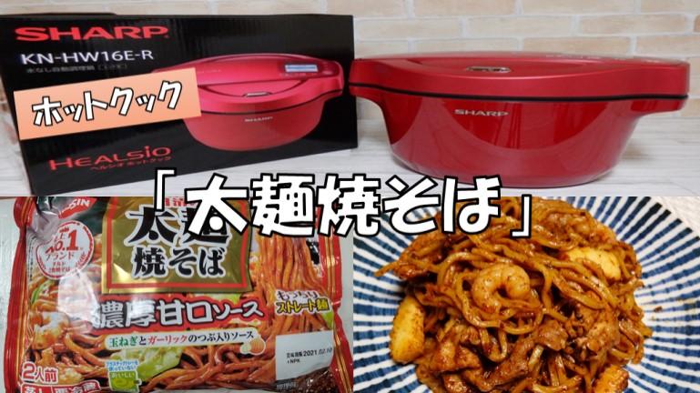 ホットクック日清太麺焼きそば アイキャッチ