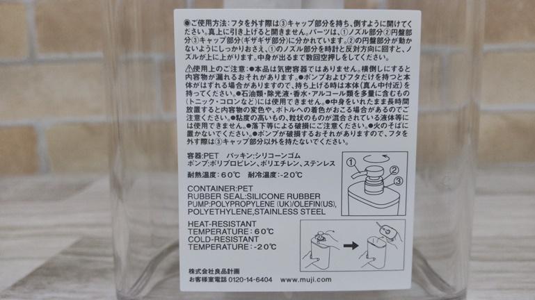 無印良品 フタが外せるPET詰替ボトル 裏表示