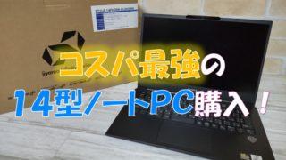 iiyama ノートPC アイキャッチ