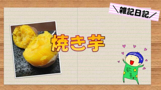 雑記日記 焼き芋 アイキャッチ